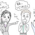 女性心理大分析! 女性からいじられることで得られる3つの凄い効果