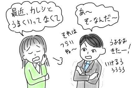 彼氏のいる女性を抱く方法〜3つのワンナイトラブ戦略〜