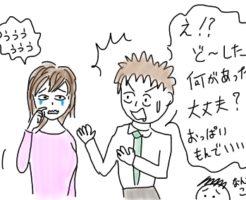 泣いている女性をどう慰めるか(口説くための対応方法)
