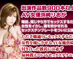 AV女優浜崎りおが開発した、セックステンプレート