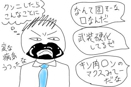 口の固い男