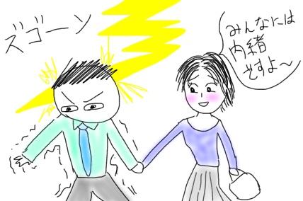 既婚者アプローチに適したキャラクター