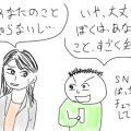 いきなり誘う男