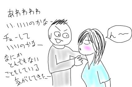 キスしていいのか?