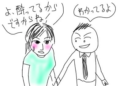 真面目な男はお断り〜女性という生き物は矛盾だらけ