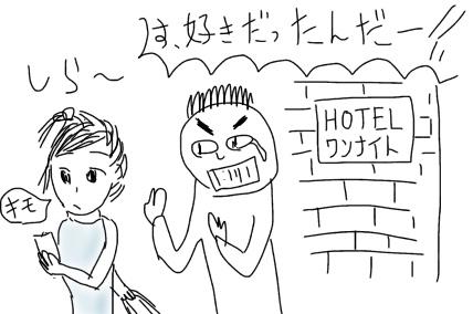 「無言」でホテル誘導を成功させる〜言わなくてもわかる日本人の特徴を攻める