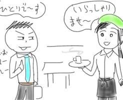 喫茶店の店員さんへのアプローチ