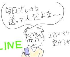 LINEの送信