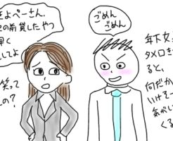 タメ語は全5種!あなたが女性から使われているタメ語はどれだ?
