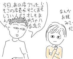 会話の緩急