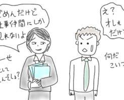 好きな仕事仲間の女性を口説き落とす方法(ステップバイステップ法)