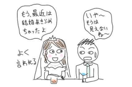 女性から「私なんて結婚できないよー」と言われた時の正しいリアクションについて