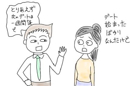 デート中に次のデートに誘うべきか否か? 重要なのは誘いの判断基準です!