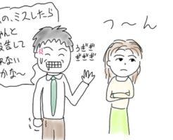 (職場)アプローチ中の女性に対して仕事上でイライラした場合どうしたら良いか?叱るべき?