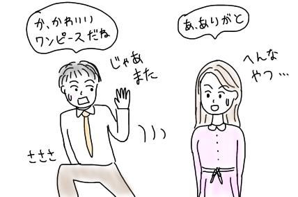 女性を褒める魔法の言葉はない〜褒めは上級コミュニケーション