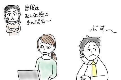 【社内ワンナイト】近い距離にいる女性(隣の席や同じ係)とは楽しい関係を保とう【土壌つくり】