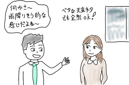 女性と何をしゃべっていいのかわからないって状態を卒業しよう~女性の感情を揺さぶる3つのポイント