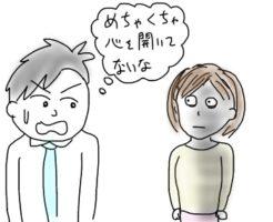 口下手の原因は相手が心を開いていないから〜口下手克服のポイントとは?