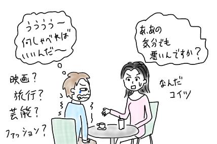 会話のネタは常に女性側が持っている~男性がするのはきっかけ作り