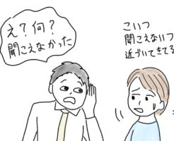 女性との会話は流れを断ち切るな~会話の流れが絶たれる3つの原因