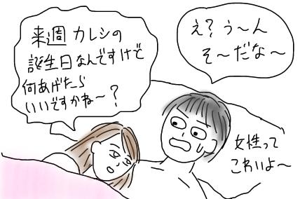 枕元で平気で恋愛相談をしてくる女性ってやっぱ男性とは脳の仕組みが異なる気がしてます