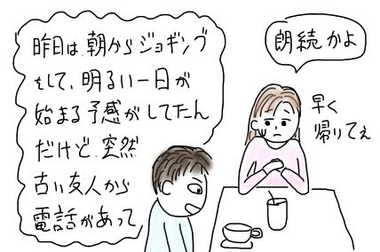 陥りがち?会話の流れが悪い3パターン