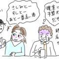 女性とサシ飲みする際の注意点