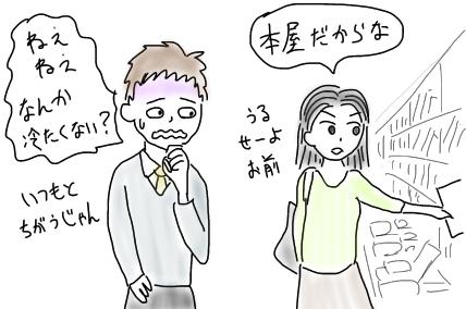好きな人の反応が悪い〜女性は価値が低い人間には反応しない