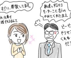 職場の女性の言う「尊敬します」はワンナイト的に脈ありなのか?