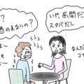 お酒が飲めない女性の口説き方~ノンアルコールワンナイトテクニック