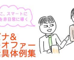 恋バナ&夜のオファー会話具体例集